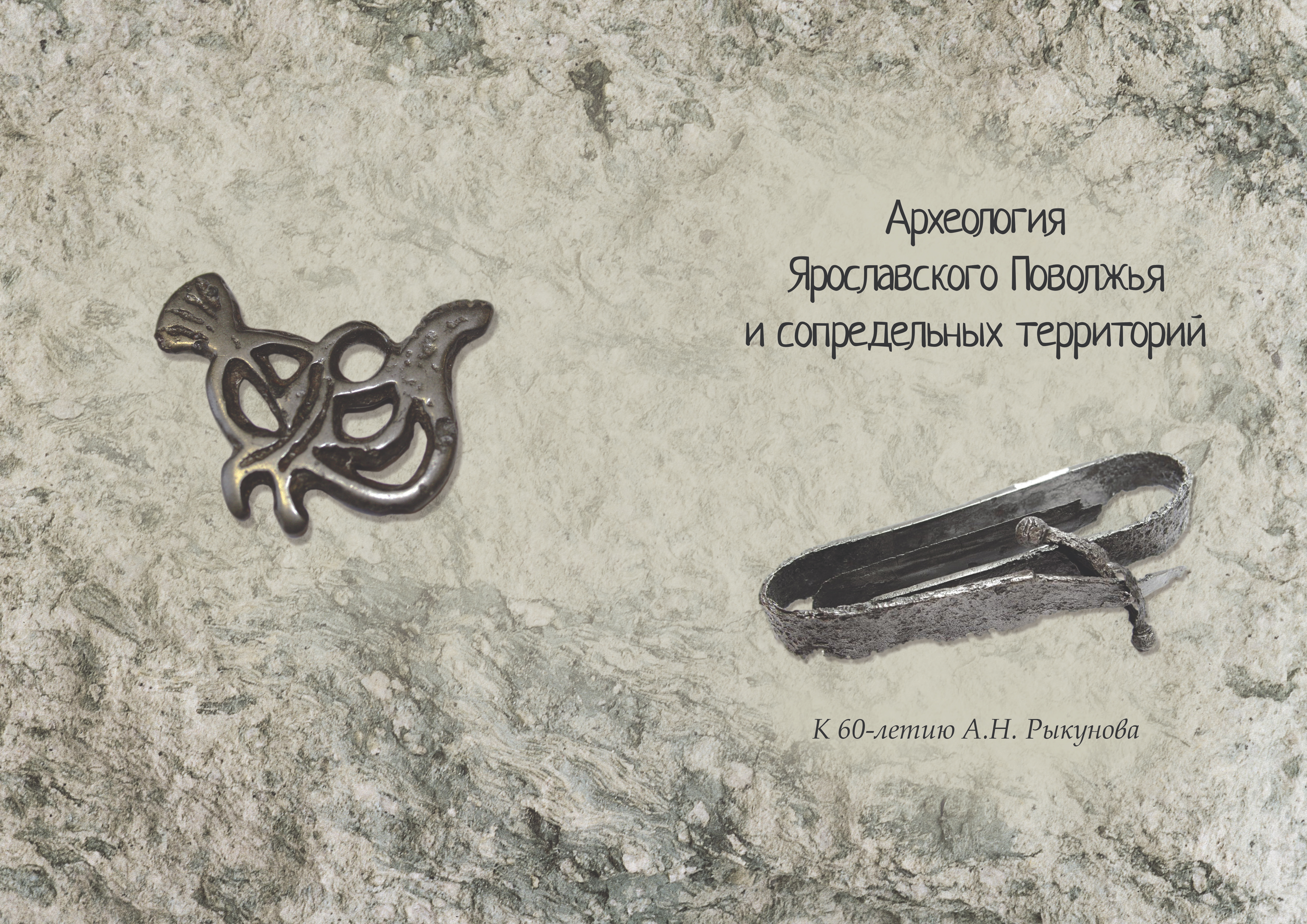 75 Archaeology cover
